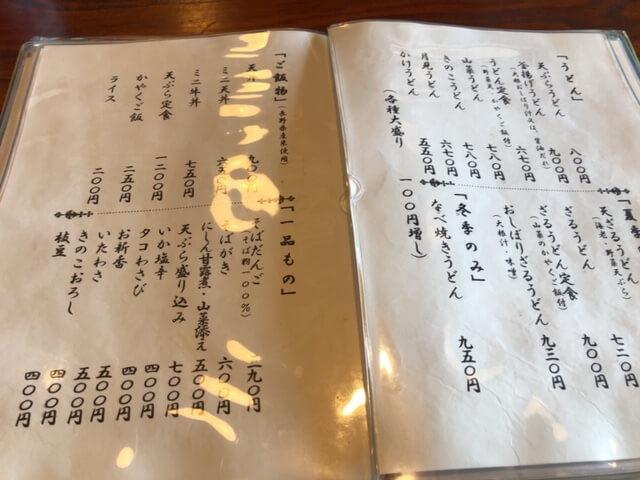一松亭メニュー2