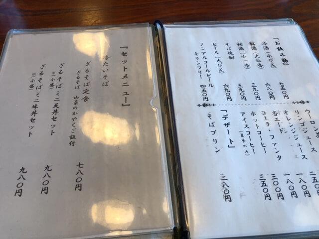 一松亭メニュー3