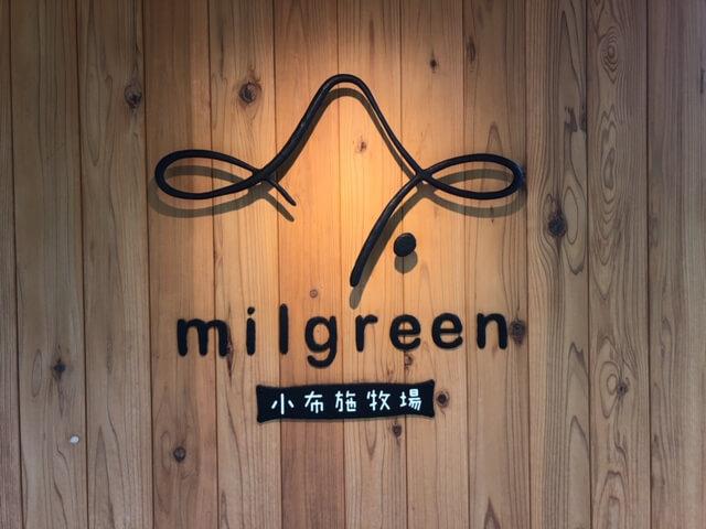 ミルグリーン看板