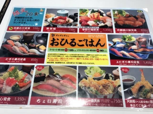 魚魚魚メニュー2