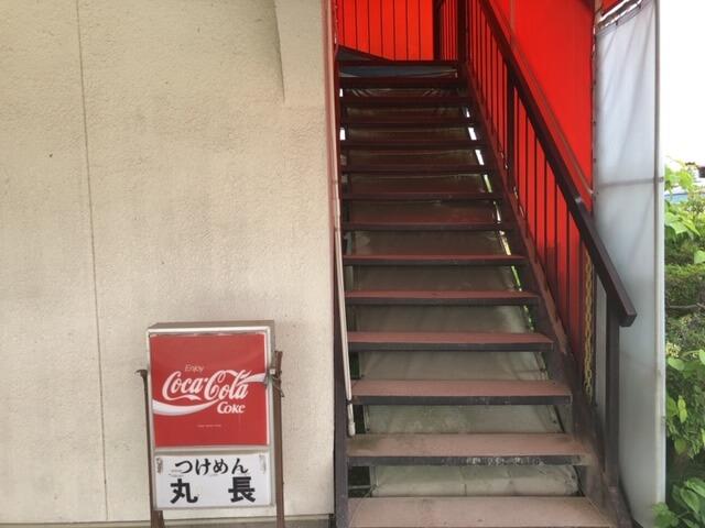丸長中野階段