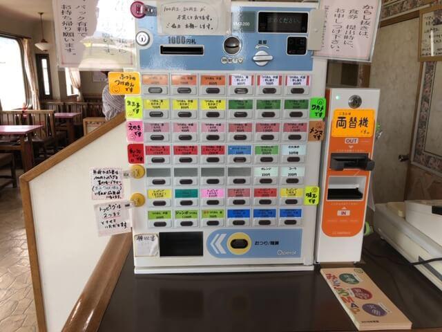 中野丸長食券機