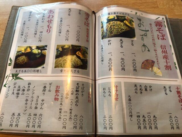 そば処小杉 長野店 メニュー