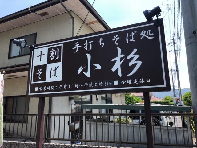 そば処小杉 長野店