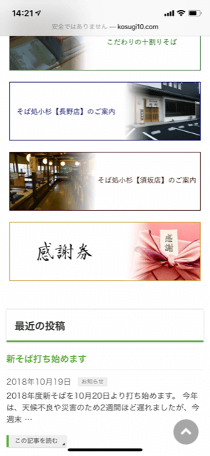 そば処小杉 長野店 クーポン