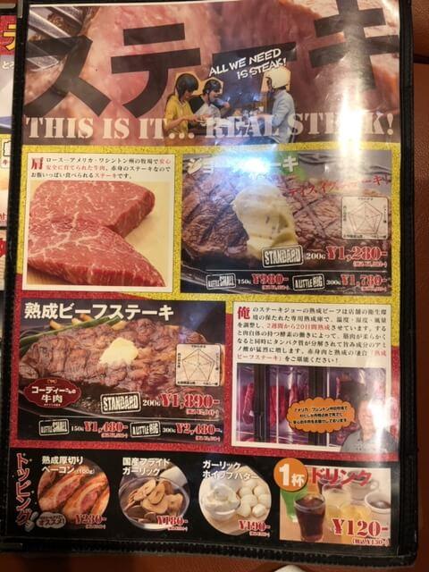 俺のステーキジョー千曲本店 メニュー
