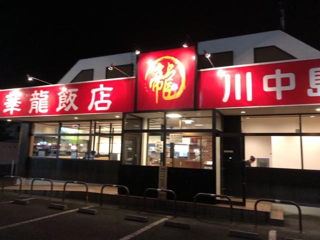 華龍飯店川中島店 店