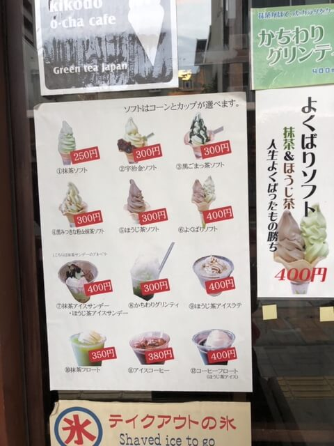 喜光堂 テイクアウトメニュー