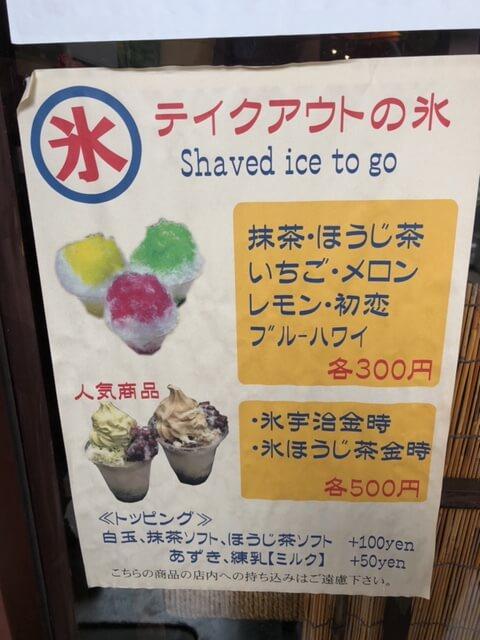 喜光堂 かき氷メニュー
