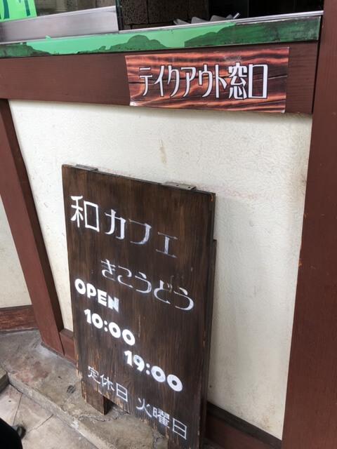 喜光堂 テイクアウトコーナー