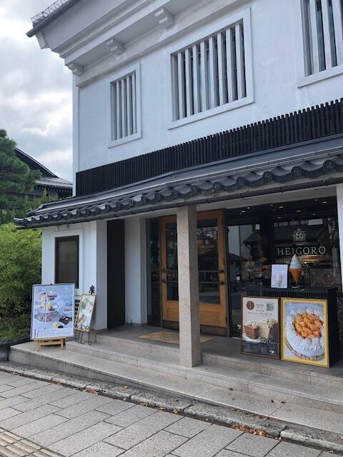 平五郎店舗