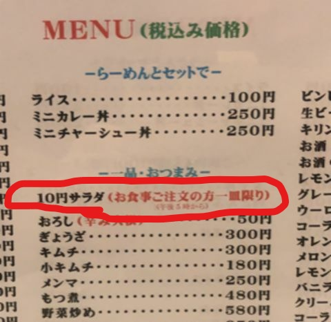 せん龍 10円サラダ