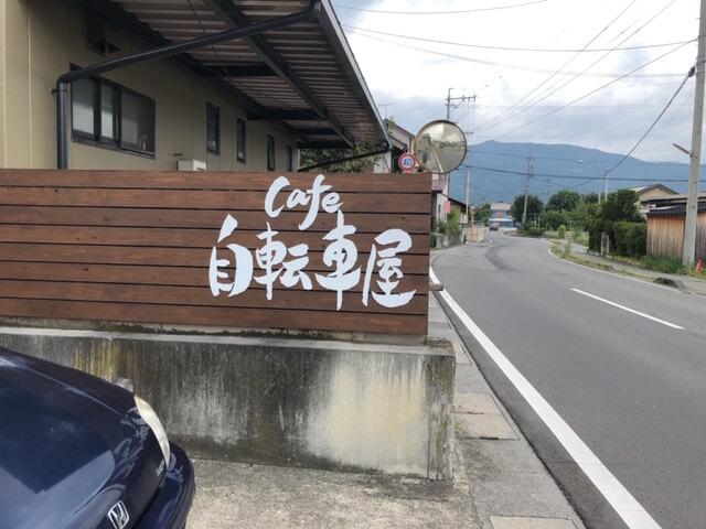 自転車屋 駐車場