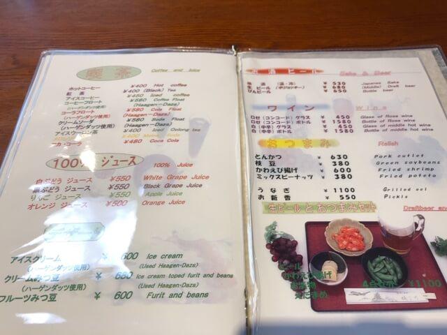 レストラン城下町 メニュー