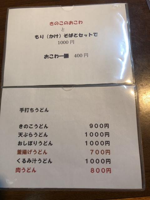 福太郎  メニュー