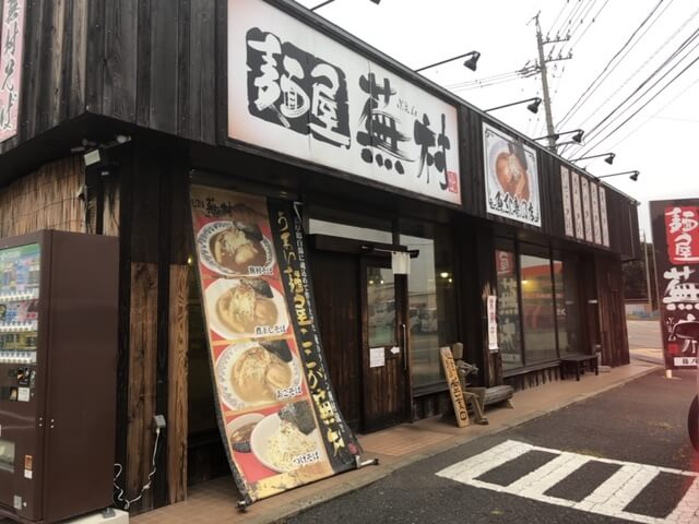 蕪村篠ノ井 アクセス