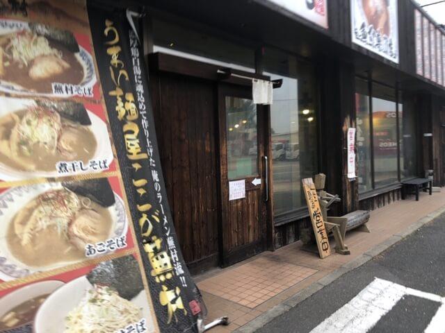 蕪村篠ノ井