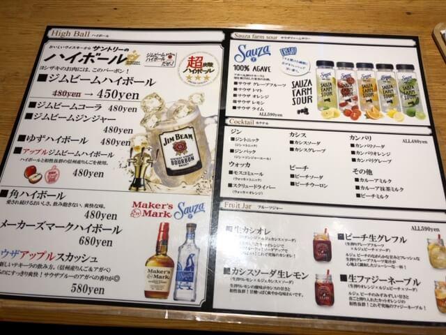 ボーノヨシザキ メニュー