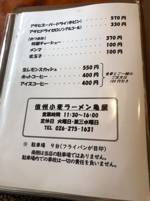 ラーメン亀屋 メニュー