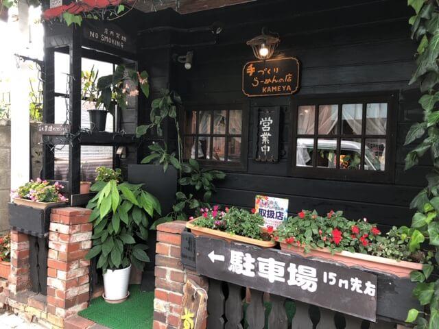 ラーメン亀屋