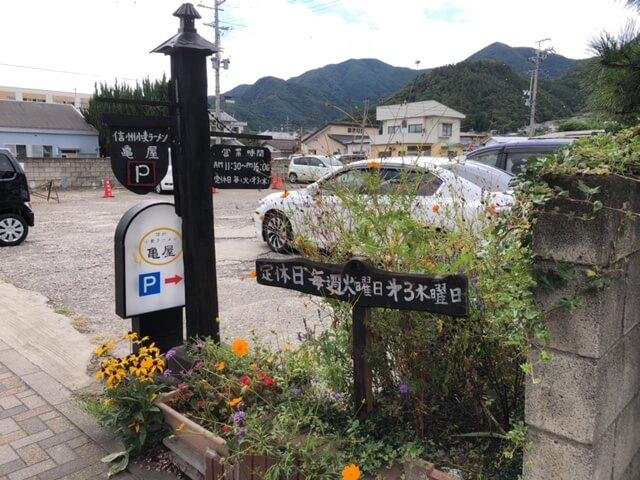 ラーメン亀屋 駐車場