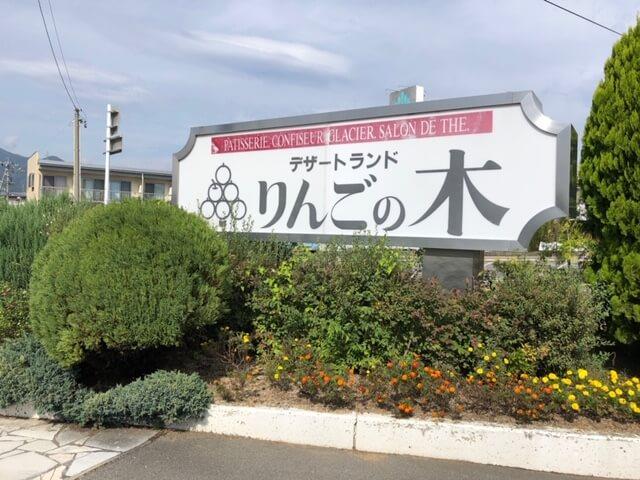りんごの木青木島 アクセス