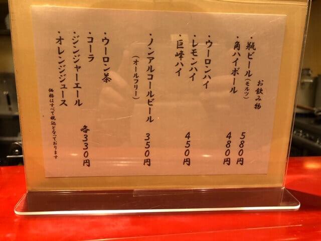 篠ノ井あお輝 メニュー