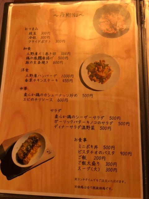Kitchen土野庫 メニュー