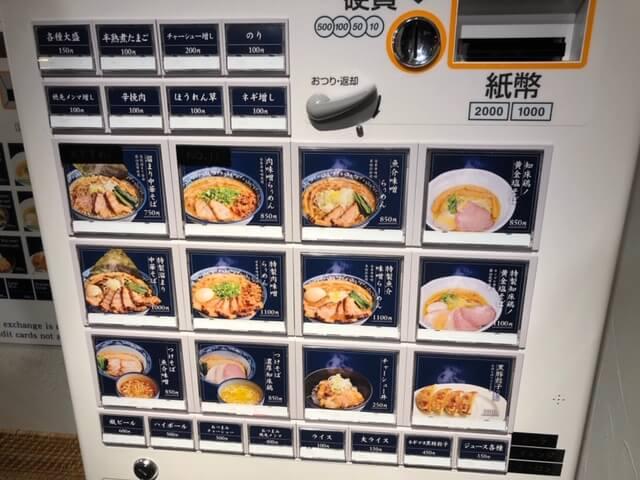 佐蔵 長野駅前店 食券機