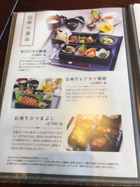 四季彩MIZUNO メニュー