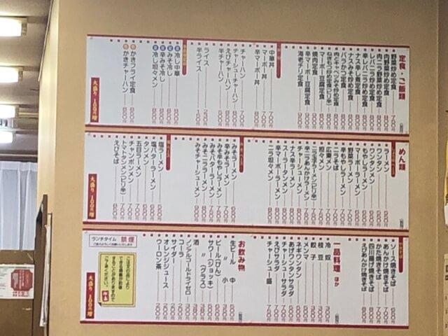 永楽バイパス店 メニュー