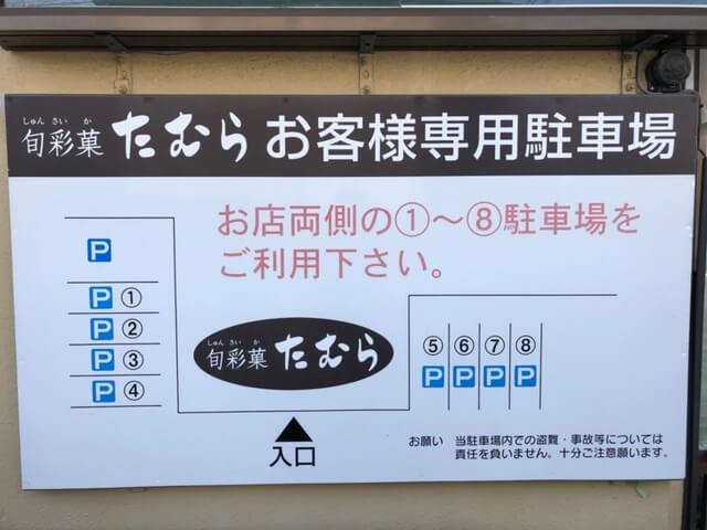 旬彩菓たむら 本店 駐車場