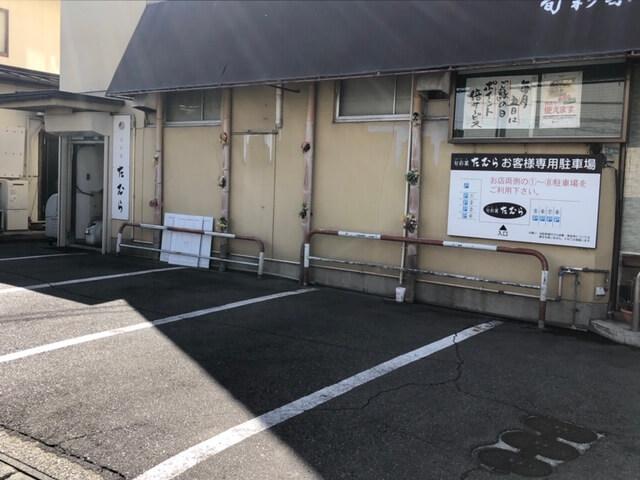 旬彩菓たむら 本店 アクセス