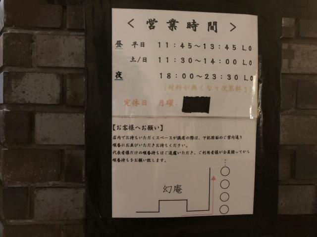 幻庵 アクセス
