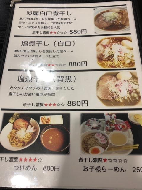 麺屋 晴 メニュー