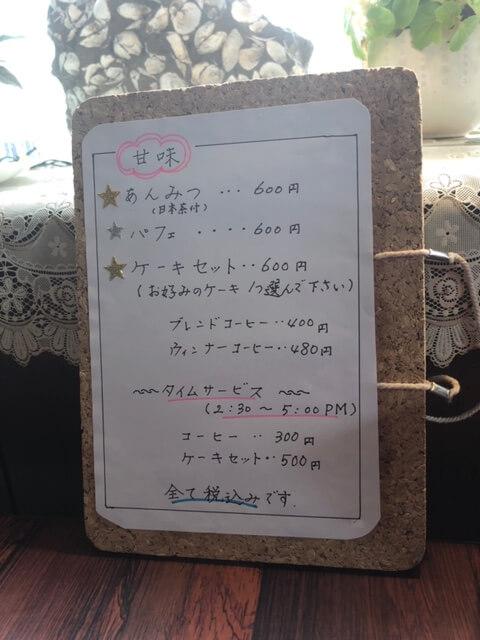 遊菓里(ゆうかり)メニュー