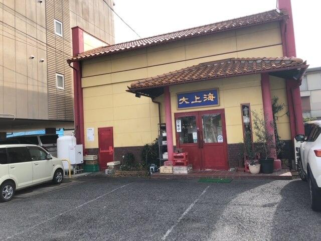 大上海 アクセス