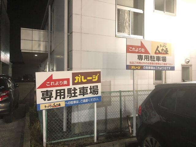 金沢カレー ガレージ 駐車場