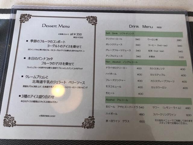 KENzo cafe&bar メニュー