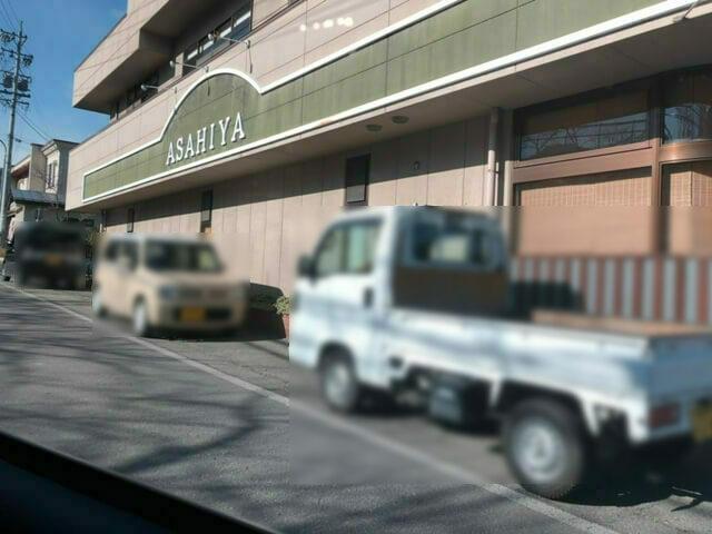 あさひや 駐車場