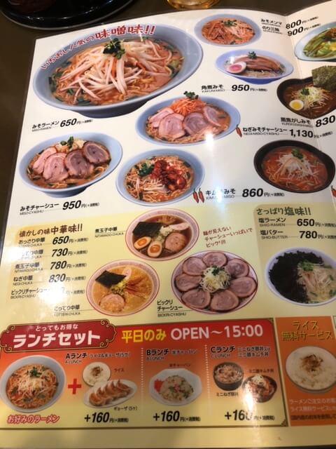 くるまやラーメン 川中島店 メニュー