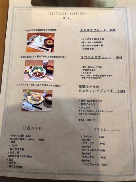糀cafe maruyuki メニュー