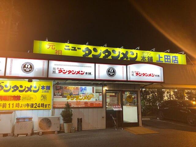 元祖ニュータンタンメン本舗 上田店