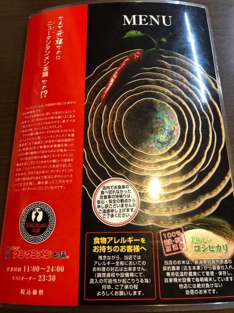 元祖ニュータンタンメン本舗 上田店 メニュー