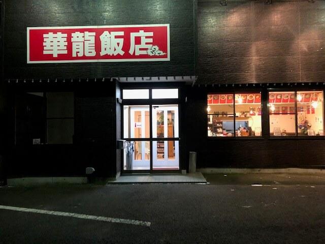 華龍飯店 千曲店 アクセス