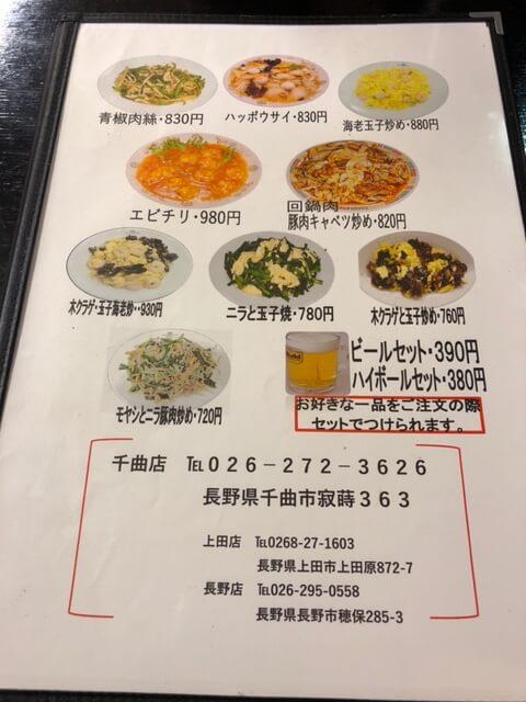 華龍飯店 千曲店 メニュー