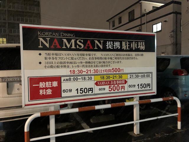 信州焼肉NAMSAN長野東口店 駐車場