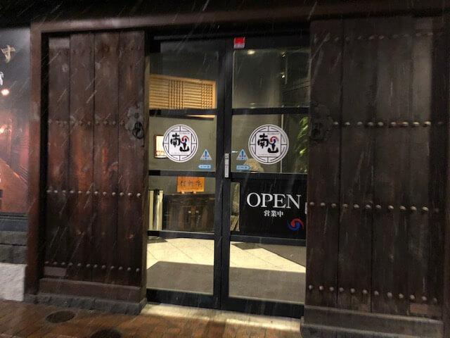 信州焼肉NAMSAN長野東口店