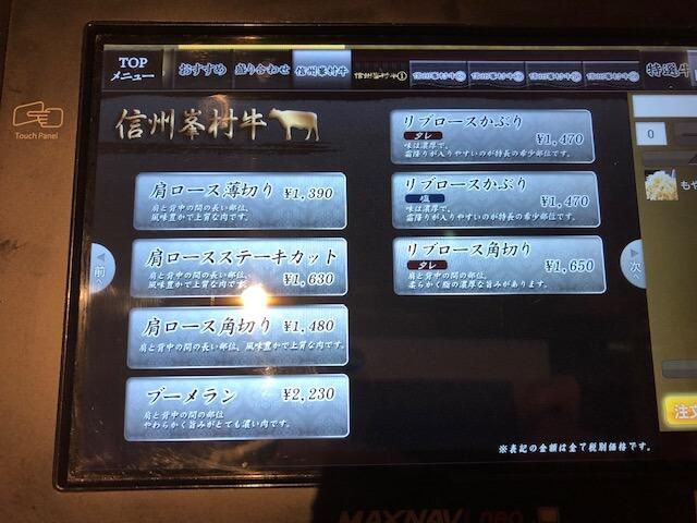 信州焼肉NAMSAN長野東口店 メニュー