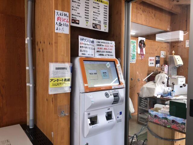 さかき地場産直売所 あいさい 食券機